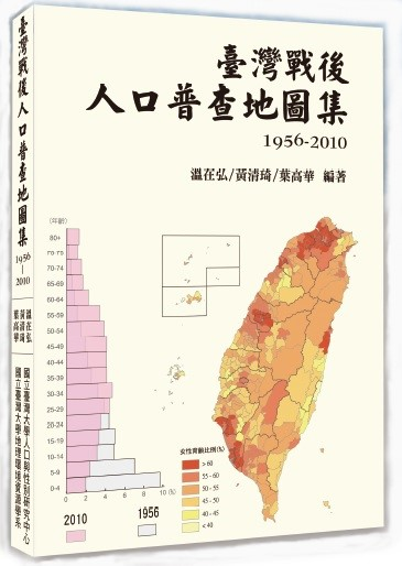 人口老龄化_人口地图集